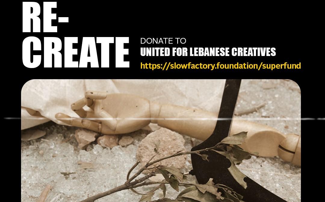 معاً لدعم المبدعين اللبنانيين